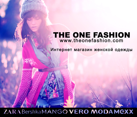 The one fashion