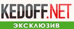 kedoff_ex