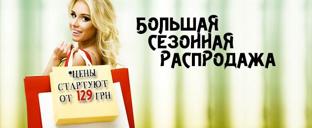 большая сезонная распродажа украина #МоднаКраина #МоднаКраїна #ModnaKraina