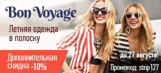 одежда в полоску Украина, Bon Voyage на sunduk, sunduk.com фото