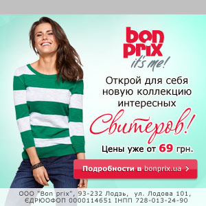 Скидка Bonprix Украина