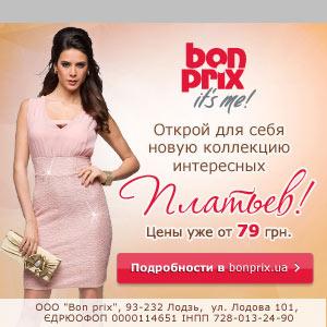 бесплатная доставка Bonprix Украина