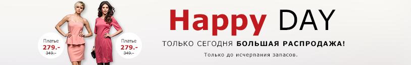 распродажа Bonprix украина
