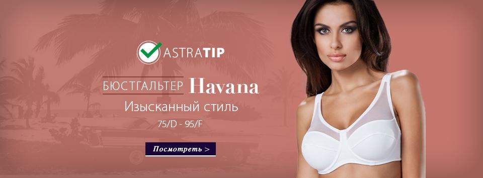 бюстгалтер Havana в магазине Astratex.ua Украина