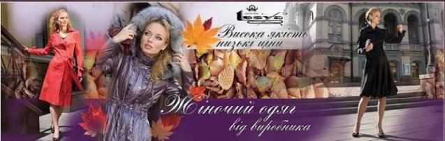 Lesya Украина