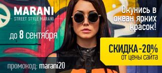 Купить Marani Украина, украинские интернет-магазины, интернет-магазины украины, интернет-магазин женской одежды, купить платья интернет-магазин