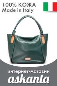 askanta магазин, интернет магазины украины, интернет магазин для женщин, украинские интернет магазины, брендовая одежда интернет магазин, ,интернет-магазин сумки