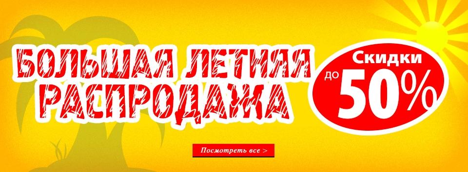 большая распродажа Украина