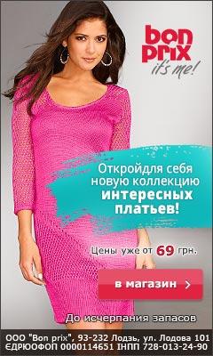 бесплатная доставка в Bonprix без мин. суммы Украина