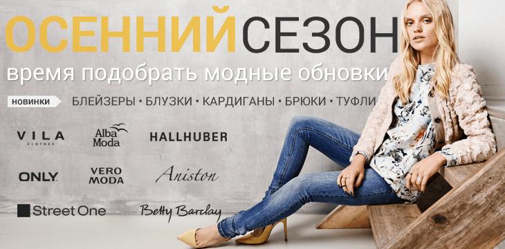 женская одежда на осень Украина
