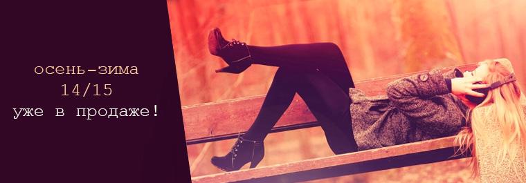Женская обувь осень-зима Украина