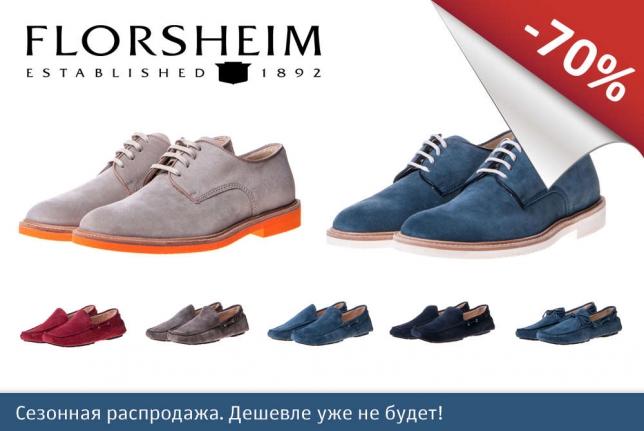мужская обувь florsheim Украина