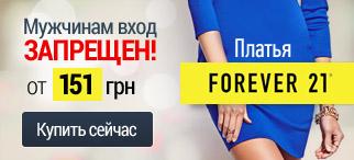 платья forever 21 Украина, интернет-магазин женской одежды, интернет-магазин платья, интернет-магазин недорогой одежды, нтернет-магазин вещей