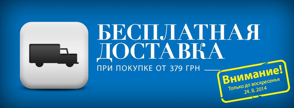 бесплатная доставка astratex Украина