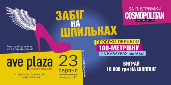 забег на шпильках аве плаза Украина