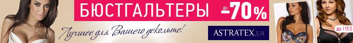сток Astratex.ua Украина