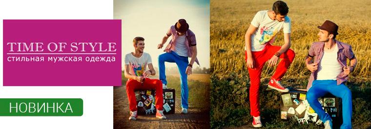 мужская одежда time of style украина