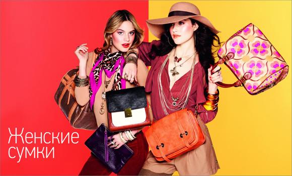 женские сумки Украина