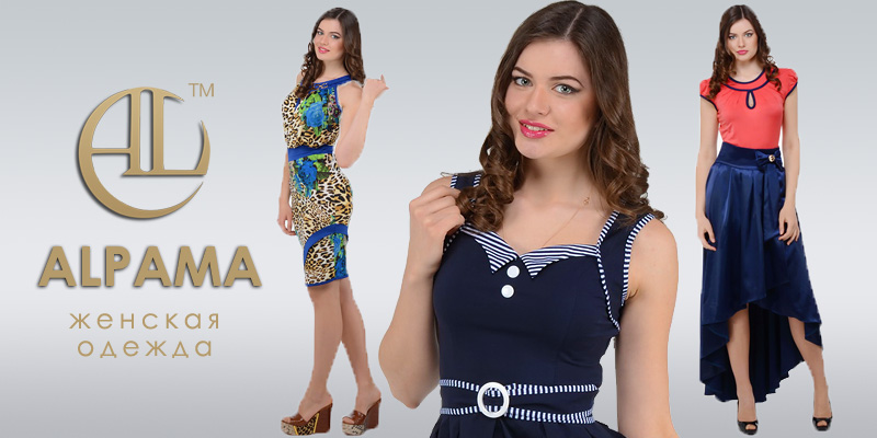 Alpama одежда Украина, покупай украинское, украинские бренды