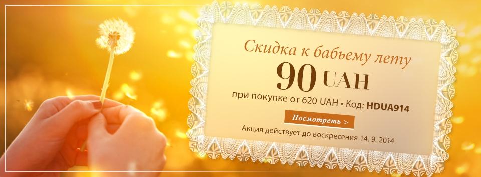 Astratex, промокод, скидки 2014, купоны на скидку, скидки распродажи, скидки дня, сайт скидок, скидки онлайн, промокод 2014