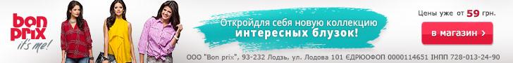 скидка Bonprix, коды акций Bonprix , промокод бонприкс, бесплатные промокоды, промокоды бесплатно, промокод 2014, сайт скидок