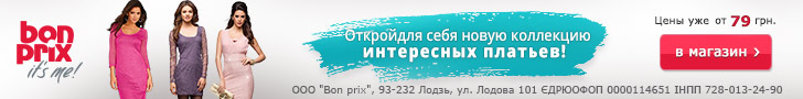 скидка Bonprix, коды бонприкс, скидка интернет, скидки дня, акции распродажи скидки, промокод, промокоды бонприкс