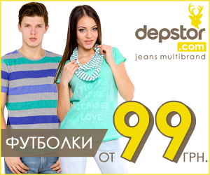 Depstor, скидки, интернет магазины украины, интернет магазин одежды, интернет магазин одежды украина, модная одежда интернет магазин