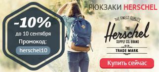 Herschel рюкзаки, купить сумку в интернет магазине,  рюкзаки интернет-магазин