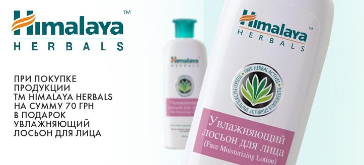 Himalaya Herbals акция, Himalaya Herbals Украина купить, скидки интеренет-магазин, интернет-магазин косметики