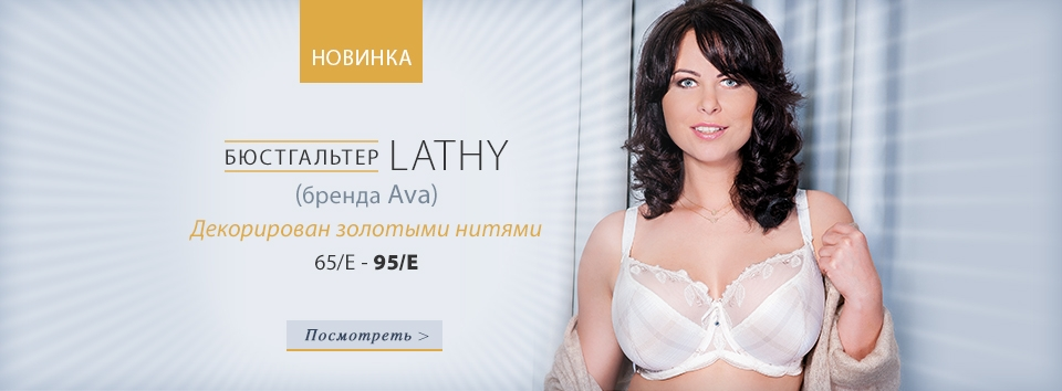 Lathy бюстгалтер, нижнее белье интернет магазин, интернет магазин белья украина, белье женское интернет магазин, интернет магазин белья недорого