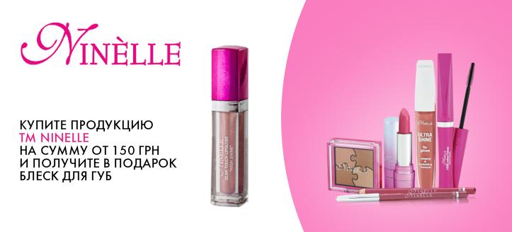 Ninelle подарок за заказ, косметика Ninelle подарок за заказ, косметика Ninelle , купить Ninelle Украина, косметика интернет-магазин Украина