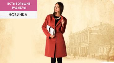 Sergio Cotti пальто, женская одежда интернет магазин, купить одежду в интернет магазине, одежда для женщин интернет магазин, интернет магазин пальто