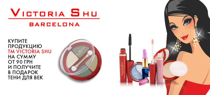 Victoria Shu акция, акция MakeUp, подарок за заказ, косметика интернет-магазин, косметика  Victoria Shu