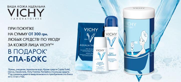 Vichy, акция, косметика, интернет-магазин косметики, косметика Vichy Украина