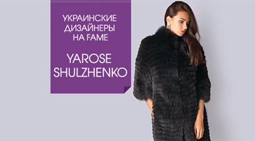 Yarose Shulzhenko купить, Yarose Shulzhenko купить Украина, украинские дизайнеры, интернет-магазин обуви, интернет-магазин одежды, межовые жилеты интернет-магазин