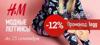 леггинсы со скидкой, H&M, скидка дня, промокод, промокод 2014, скидка интернет-магазин