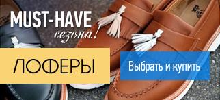 лоферы, купить лоферы Украина, интернет-магазин обуви, обувь женская интернет-магазин Украина, купить обувь интернет-магазин