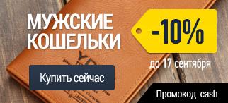 мужские кошельки, интернет-магазины украины, купить мужские кошельки, интернет-магазины аксессуары, выбрать кошельки, промокоды 2014, скидка дня