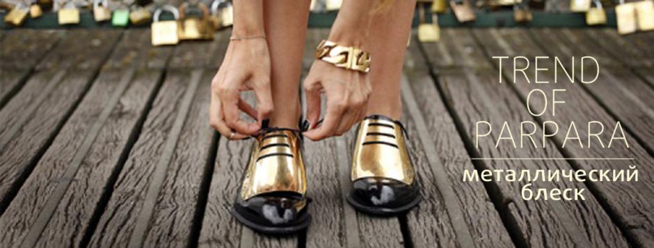 обувь золотистых и серебристых цветов, интернет-магазины обуви украина, интернет-магазины женской обуви украина