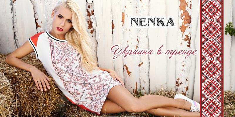 Nenka, укаинские бренды, покупай украинское