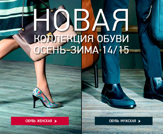 итальянская обувь Modoza, интернет магазин обуви украина, купить обувь в интернет магазине, женская обувь интернет магазин, интернет магазин одежды и обуви,