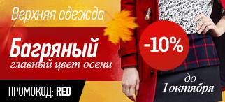 скидка на верхнюю одежду, пальто интернет-магазин, купить пальто со скидкой, промокод sunduk, акции sunduk, скидки sunduk, промокод, промокод 2014