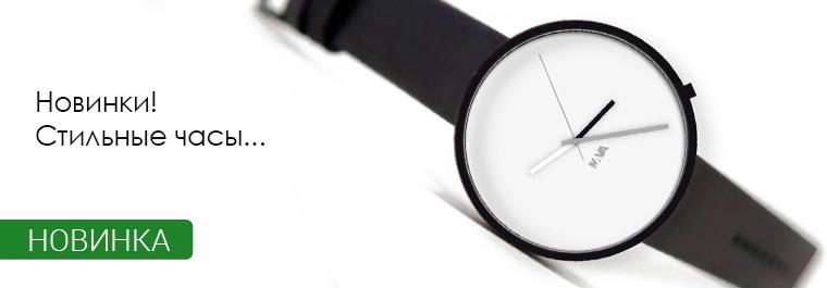 часы, коллекция часов, часы женские интернет-магазин, часы мужские интернет-магазин, купить часы Украина