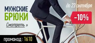 мужские брюки со скидкой, мужские брюки украина купить, мужские брюки интернет-магазин, брендовые мужские брюки, промокод, промокод 2014, скидки, скидки дня, акции интернет-магазин