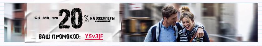 скидки depstor , акции depstor , промокоды depstor , скидки дня, скидки интернет-магазин, купить джемпер со скидкой, промокод, промокод 2014
