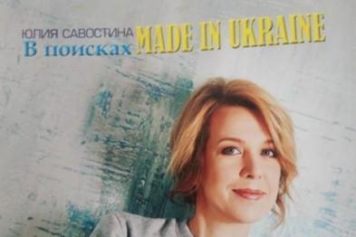 savostina, made in ukraine, украинские производители, украинские товары, сделано в украине, купить украинские товары