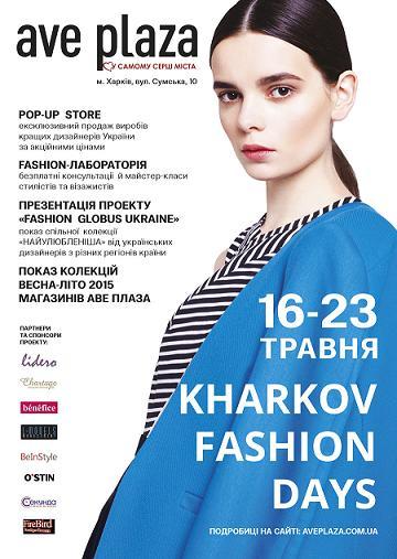 kharkov fashion days, мода, харьков, украинские бренды, одежда украина, показ мод