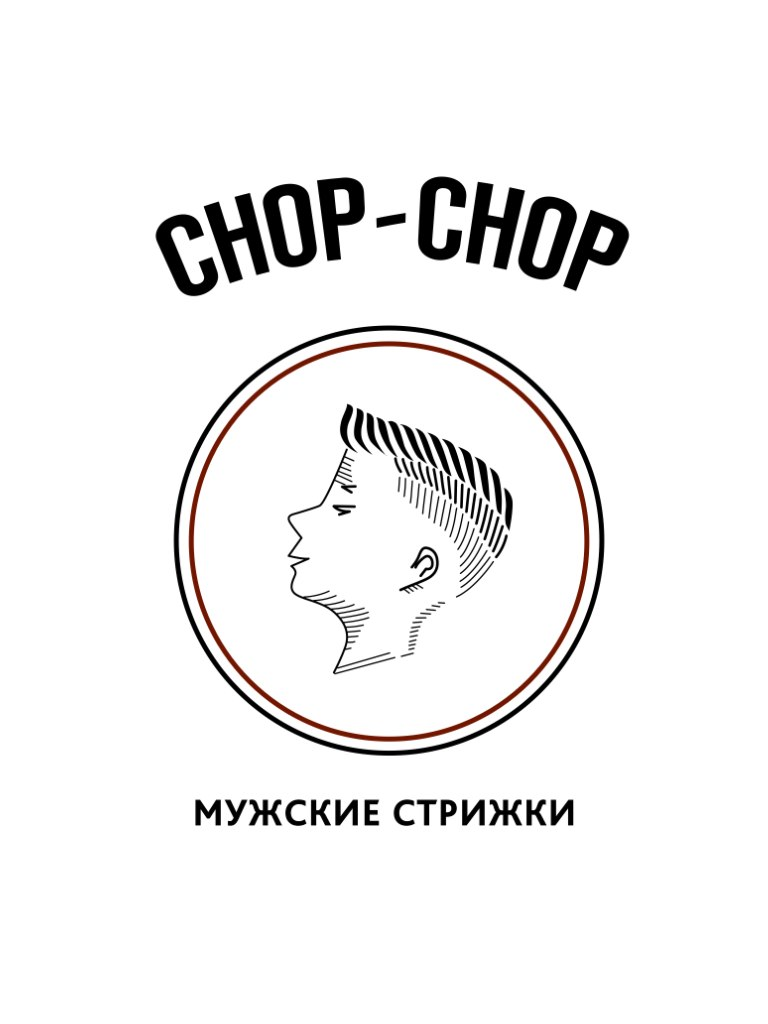 chop-chop, barber shop, барбер шоп