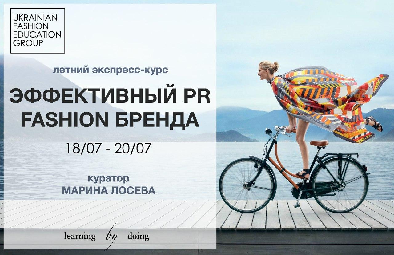 Интенсив Эффективный PR fashion бренда, семинар, курс в Харькове